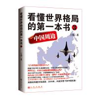 """看懂世界格局的第一本书3:中国周边(赠送历史《战争案例》小册子)(揭秘美国三十年东亚战略布局、详解日本2030年""""肢解"""