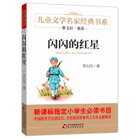 闪闪的红星 曹文轩推荐儿童文学经典书系