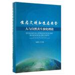 生态文明和生态安全――人与自然共生演化理论