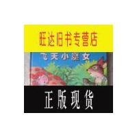 【二手旧书9成新】【正版现货】狼外婆讲童话故事:飞天小魔女
