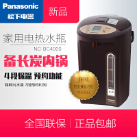 Panasonic/松下 NC-BC4000 电热水瓶家用不锈钢保温电水壶泡奶粉
