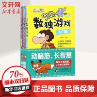 数独游戏 北京教育出版社