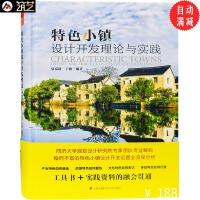 特色小镇设计开发理论与实践 同济大学专家团队编辑 城市规划 城镇规划 乡村规划 设计书籍