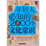 年轻人必知的2000个文化常识(精装)