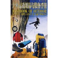 户外运动用品与装备手册