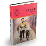 动物小说大王沈石溪・品藏书系:导盲犬迪克(升级版)