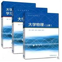 大学物理 上下册教材 学习指导 共3本 宋更新 刘帅 闫赫 正版图书