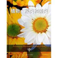 植物藻类和菌类(精)/不列颠图解科学丛书