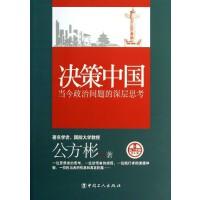 决策中国(当今政治问题的深层思考)/看当下中国书系