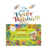 语感启蒙・彼得兔的故事3