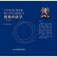 消费经济学(英文版)