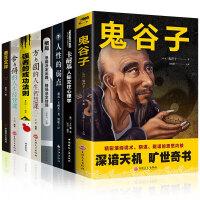 鬼谷子+墨菲定律+人性的弱点+卡耐基人际交往心理学+格局+方与圆+舍与得+狼道全套受益一生的8本书正版书籍畅销书