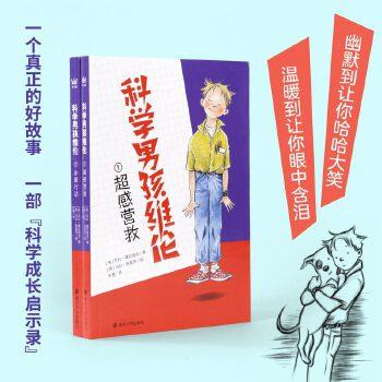 科学男孩维伦(全2册)(pdf+txt+epub+azw3+mobi电子书在线阅读下载)