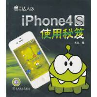 iphone4S使用秘籍 9787512331266