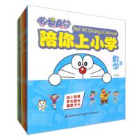 哆啦A梦陪你上小学(套装全8册)