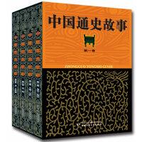 中国通史故事4册 1-4 9-14岁必看历史类儿童学生读物 引领遨游历史长河的通史故事 故事好看知识丰富 共4卷 中国
