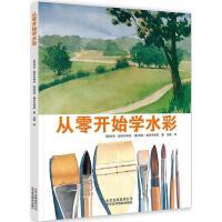 从零开始学水彩 北京美术摄影出版社