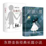 东野圭吾经典长篇小说《悲剧人偶》《白夜行》 南海出版公司 等