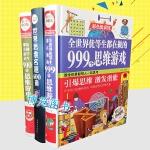 全世界优等生都在做的999个思维游戏 +世界思维名题600道 +哈佛学生都在做的900个思维游戏(套装共3册)