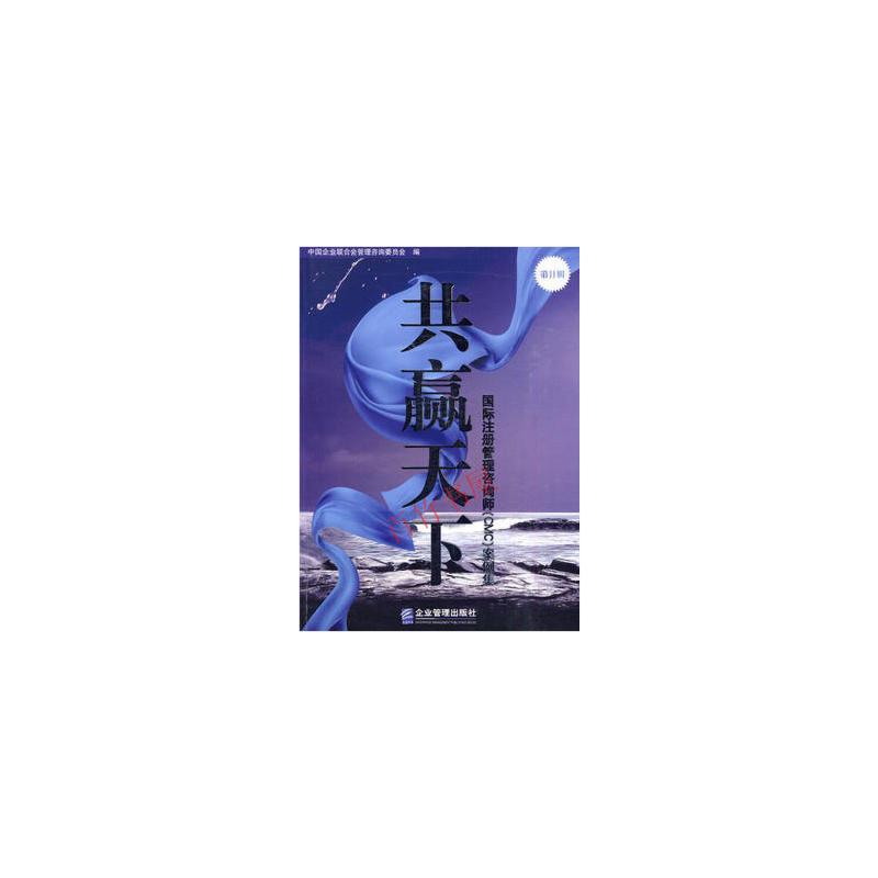 【二手书旧书9成新p】共赢天下:国际注册管理咨询师(CMC)案例集,中国企业联合会管理咨询委员会,企业管理出版社竹子