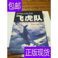 [二手旧书9成新]援华抗日的美国飞虎队 @118 /彭光谦,彭训厚?