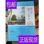 [二手旧书9成新]美丽英文:那一年,我们一起毕业 /徐玲燕 江苏人