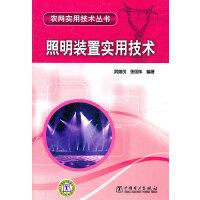 农网实用技术丛书 照明装置实用技术