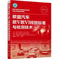 欧盟汽车欧V欧VI排放标准与检测技术