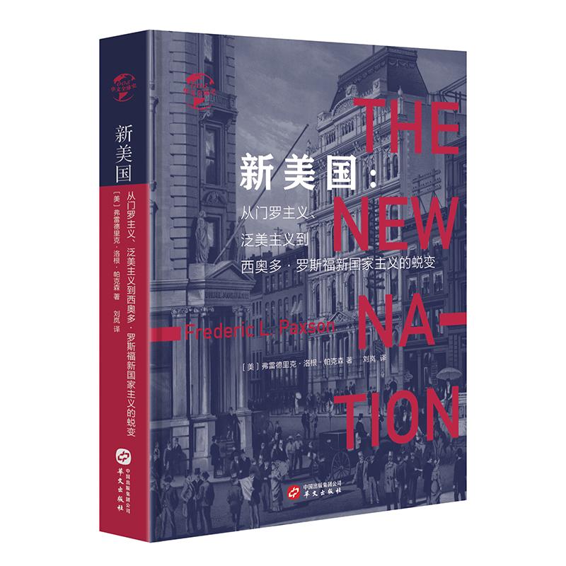 华文全球史005·新美国 : 从门罗主义、泛美主义到西奥多·罗斯福新国家主义的蜕变 普利策历史奖得主研究美国崛起战略的巨著