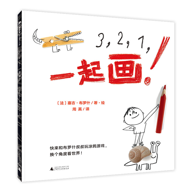 3,2,1,一起画(魔法象·图画书王国) 与杜莱齐名的法国当红创意大师布罗什的百变涂鸦书。涂鸦的孩子是快乐的,涂鸦的童年是金色的。因为涂鸦是想象,是自由,是孩子的天性。
