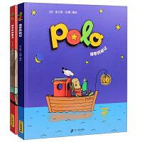 全套2册 波罗历险记/ POLO系列 无字图画书亲子共读睡前故事书 3-6岁幼儿童启蒙认知情商培养绘本书 幼儿童绘本漫