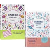 套装 美丽的配色 + 可爱的配色 日本专家编辑 双三四五色 化妆品服装布艺包装平面色彩设计书籍