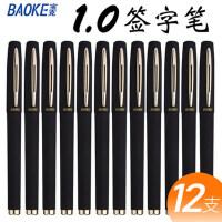 12支宝克0.7mm中性笔硬笔书法专用练字笔1.0mm签字笔粗碳素笔0.5笔芯黑色大容量水笔签名笔商务高档加粗笔画