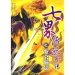 七界传说外传3:紫暮瞳影