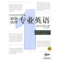 法律专业英语:读写全程点拨――法学院实务系列教材(1)