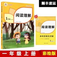 2021新版人教部编版阅读理解一年级上册语文练习题小学生1年级上册同步语文课专项训练看图说话写话思维