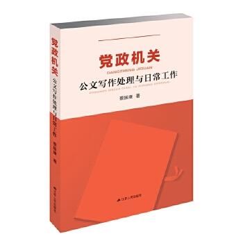 党政机关公文写作处理与日常工作(pdf+txt+epub+azw3+mobi电子书在线阅读下载)