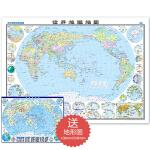 世界地理地图(学生教师专用挂图)