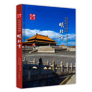 北京文史历史文化专辑定都北京系列-明北京 北京文史历史文化专辑·定都北京系列