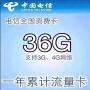中国电信4G LTE上网卡  全国漫游 36GB流量累计1年