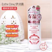 日本Esthe Dew 伊诗露樱桃精华高保湿乳液 250ml