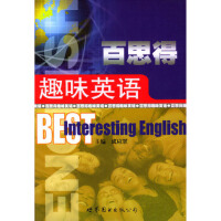 百思得趣味英语