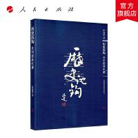 历史沉钩――苏州园林纪事 人民出版社