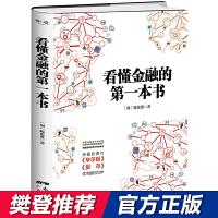 """看懂金融的第一本书(""""看懂财经""""系列,金融如何创造生活?华尔街金融专家陈思进教你快速掌握金融知识、透视金融本质)"""