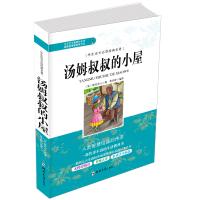 学生成长必读经典名著 汤姆叔叔的小屋 小学生三四五六年级儿童3-6年级课外阅读图书籍青少年新课标初中版七八九年级文学励