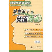 潜意识下的英语奇迹――超觉英语学习法(附光盘)