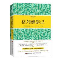 格列佛游记(精装全译本)(著名翻译家刘翔倾心翻译,人类有史以来伟大的图书之一,被翻译成几十种语言,在世界各国广为流传。