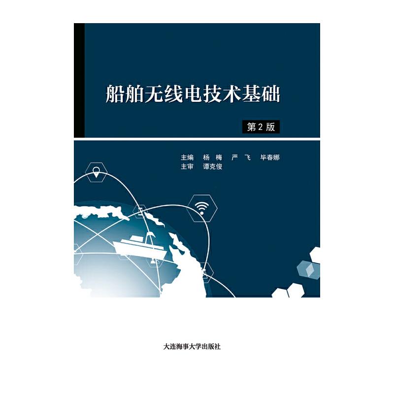 船舶无线电技术基础(第2版)