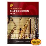 雅马哈管乐队训练教程--大号 分谱 日本雅马哈管乐队训练教程 原版引进图书