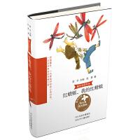 童年中国书系―红蜻蜓,我的红蜻蜓
